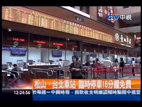 松山、台北車站 臨時停車15分鐘免費
