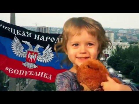Я родился в ДНР