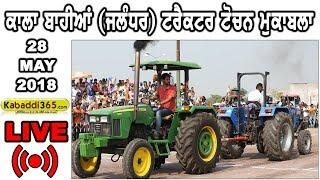 🔴 [Live] Kala Bahian (Jalandhar) Tractor Tochan Mukabla 28 May 2018