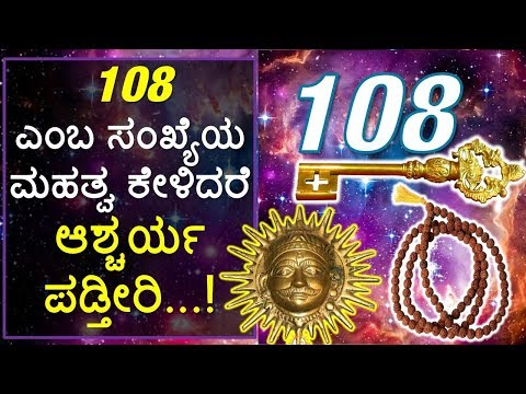The Interesting Facts & Significance of the Number 108 – Info in Kannada