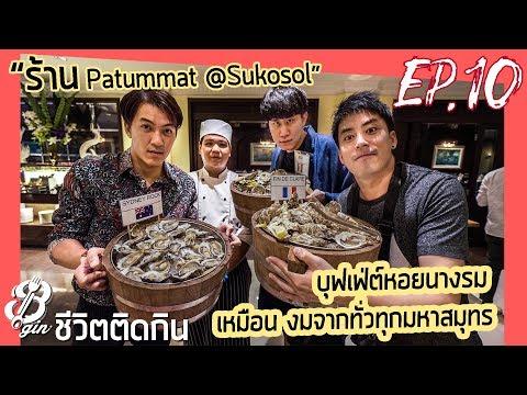 """บุฟเฟ่ต์หอยนางรม เหมือนงมจากทั่วทุกมหาสมุทร """"Patummat Sukosol"""""""