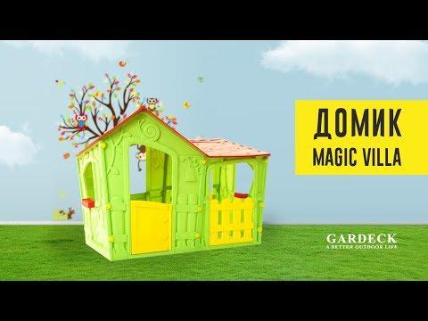 Видео Детские игровые домики  Детский игровой домик Magic Villa