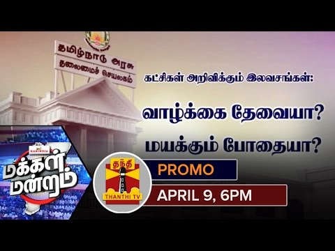 Makkal-Mandram--Are-Freebies-announced-by-Parties-a-Necessity-for-Life--09-04-2016-6PM