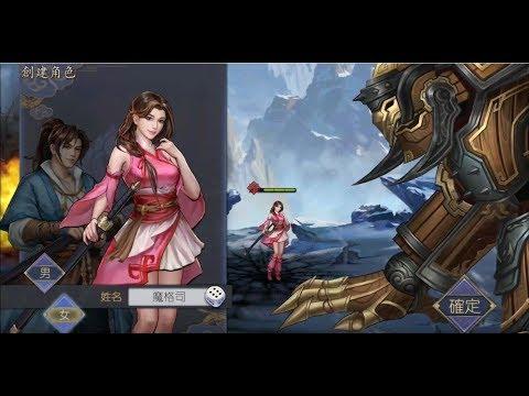 《古龍群俠傳2》手機遊戲玩法與攻略教學!