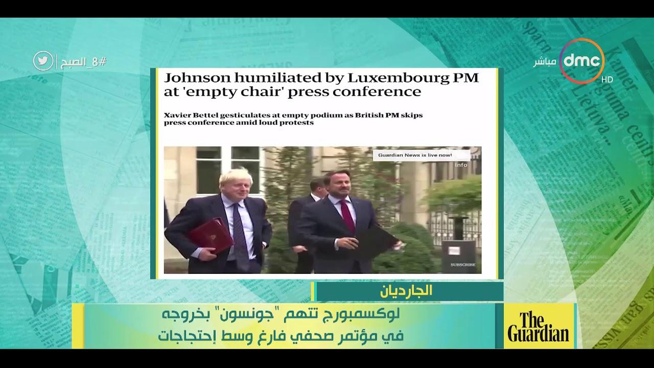 8 الصبح  - آخر أخبار الصحف العالمية بتاريخ 17-9-2019