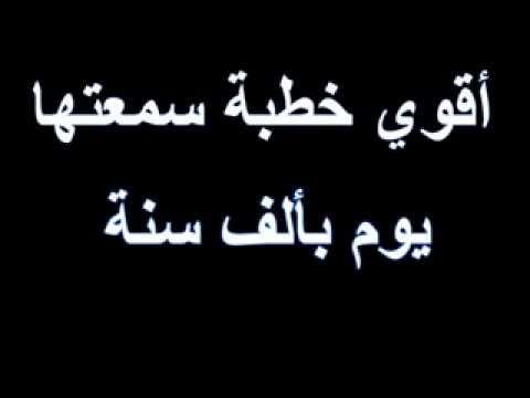 محاضرة الشيخ محمد الصاوي يوم بألف سنة مؤثرة جدا