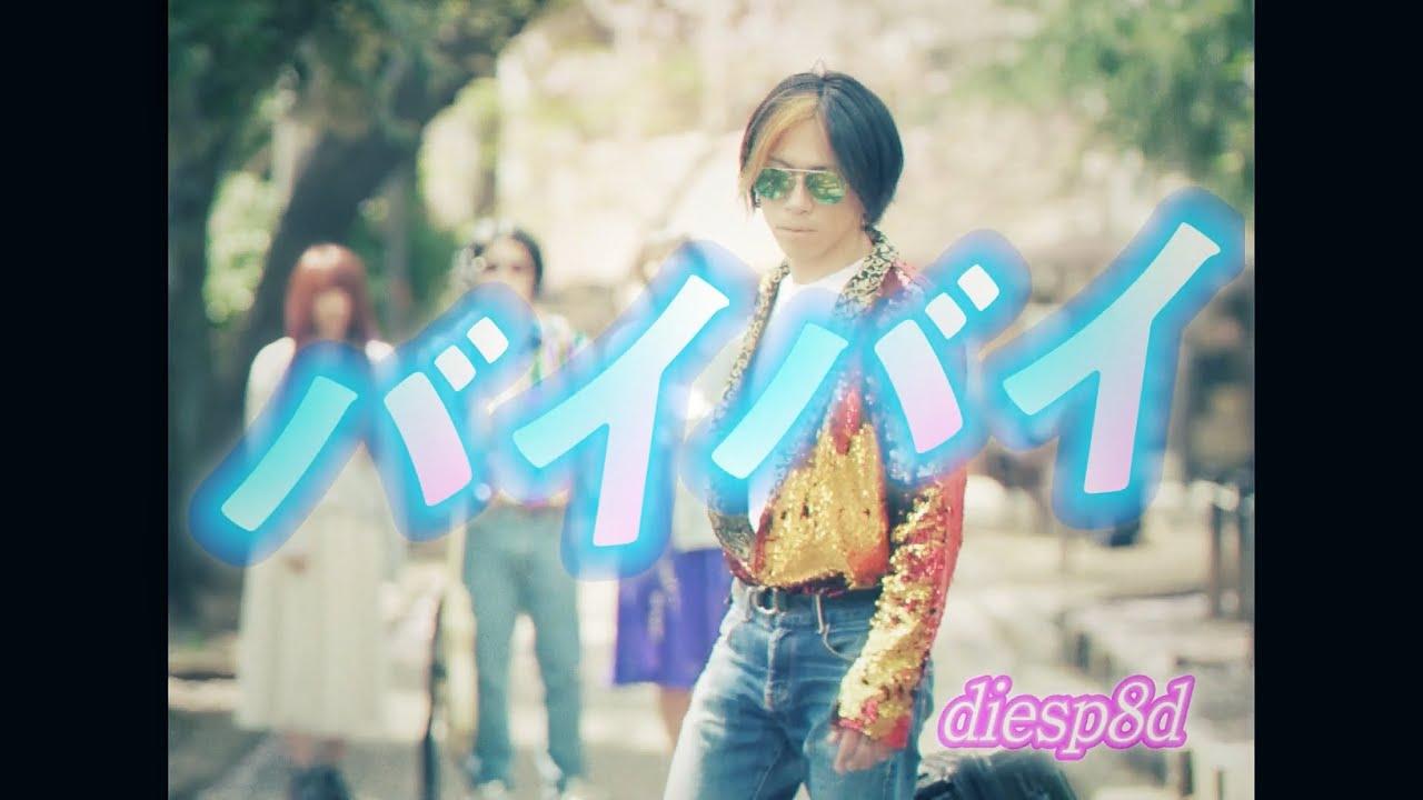 diesp8d - バイバイ