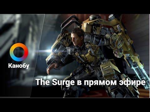 Запись стрима The Surge