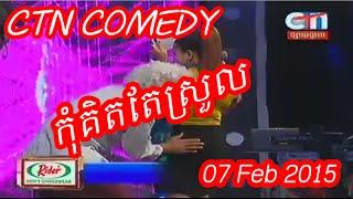 Download Lagu Khmer comedy, CTN Comedy,  Peakmi, Pekmi, កុំគិតតែស្រួល, 07 Feb 2015 Mp3