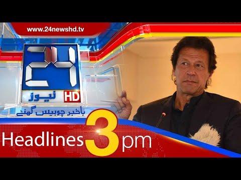 News Headlines | 3:00 PM | 20 February 2018 | 24 News HD