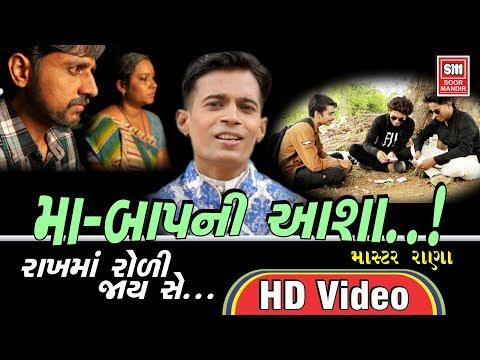 Video Master Rana 2018 - Maa Baap Ni Asha - New Gujarati Song 2018 - Full HD Video - Soormandir download in MP3, 3GP, MP4, WEBM, AVI, FLV January 2017