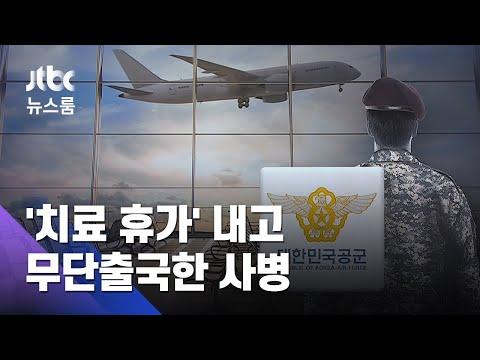 """공군 사병 '치료 휴가' 내고 무단출국…""""여친 만나려"""" / JTBC 뉴스룸"""