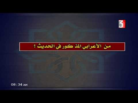 الحديث للثانوية الأزهرية ( مراجعة الأحاديث 19 / 20 / 21 ) أ محمد سعيد 29-03-2019