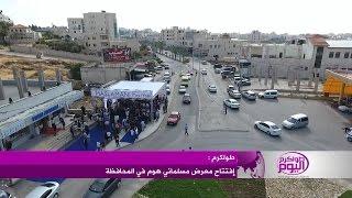إفتتاح مسلماني هوم في طولكرم