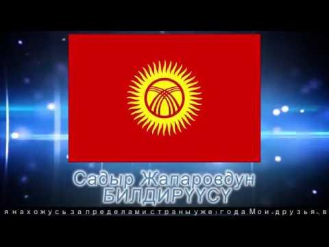 Садыр Жапаров кыргыз элине билдирүү жасады 2017ж