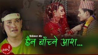 Chhaina Bachne Aash - Raju Birahi & Sita Lama