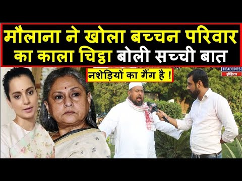 मुस्लिम नेता ने उद्धव ठाकरे पर कही बड़ी बात । Headlines India