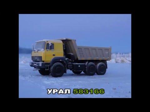 Урал самосвал 63685 технические характеристики фотография
