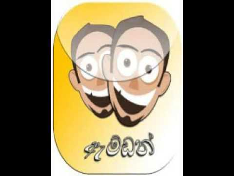Amdan - Sinhala funny Jokes - comedy Video