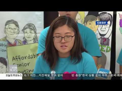 한인사회 소식 11.23.16 KBS America News