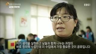 #12 [EBS 다큐프라임] 글로벌 인재전쟁 4부 - 추격자, 세상을 탐하다_#003