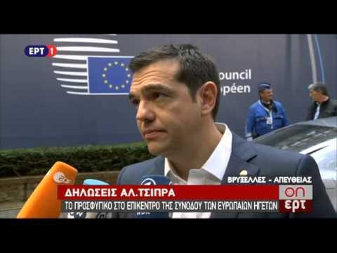 Δηλώσεις Αλέξη Τσίπρα στη Σύνοδο Κορυφής της Ε.Ε.