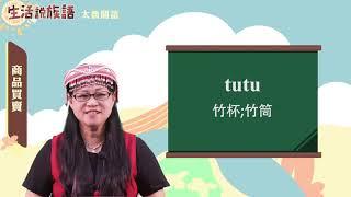生活說族語 09太魯閣語 10商品買賣