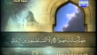 ما تيسر من سورة النساء للشيخ عبد الرشيد صوفي