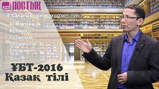 ҰБТ-2016, Қазақ тілі(