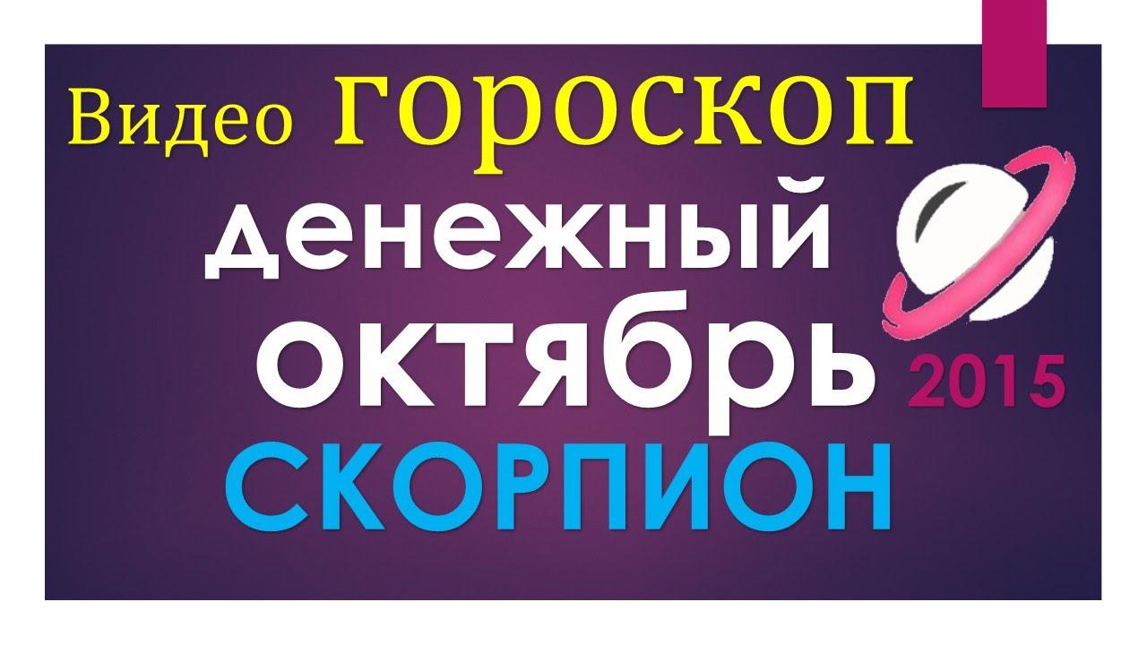 Павел Чудинов. Смотреть онлайн гороскоп   скорпион   октябрь   .  прогноз  скорпион   гороскоп на  октябрь  таро