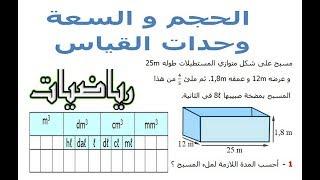 الرياضيات السادسة إبتدائي - الحجم و السعة وحدات القياس تمرين 7