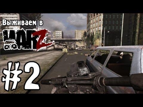 Выживаем в The War Z - Серия 2 (Счастливый день!)
