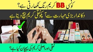 """Best BB Cream's Reviews & Experiments to Get Instant Skin Glowing, Whitening & Fairness Urdu HindiIn this video, we tried to make you able for selecting best BB cream or any cosmetic product which is original. And we did a review of the most popular BB creams like fair & lovely BB cream, Garnier Skin Natural BB Cream, L'oreal Paris Medium Magic Skin Beautifier BB Cream, Pond's white beauty BB+, Eveline Cosmetics white prestige 4d BB cream and Eveline BB Blemish Base mattifying BB cream 8 in 1 combination and oily skin.Hope you will enjoy... Subscribe for more video to come._____________________________________________________________▶ Also watch Bleach Creams Review:https://youtu.be/N_Y5elTCcs8_____________________________________________________________Reduce Body Weight 10 kg in 10 Days:https://goo.gl/4sK2km_____________________________________________________________▶ Remove Dark Circles:https://www.youtube.com/watch?v=jGTreuNrfDQ▶ Remove Sun Tanning:https://www.youtube.com/watch?v=Oha3hBweyyQ▶ Skin Whitening and Sun Block Cream:https://www.youtube.com/watch?v=q5EbUww5C_0_____________________________________________________________I'm ♥ Memoona Muslima ♥ and a student of naturopathic, home economics, cookery and other aspects of household management.★ Naturopathy or naturopathic medicine is a form of alternative medicine employing a wide array of """"natural"""" treatments,  ★including homeopathy, herbalism, and acupuncture, as well as diet (nutrition) and lifestyle counseling.♥ My channel is about Health Care, Health Tips, and Beauty Tips, I was the best student in home remedies during school. ♥My goals are to those women or female students who are not familiar with simple remedies and treatment with fruits and vegetables.______________________________________________________Also, Check More Videos Related Face Masks for Skin Whitening▶ Get Pink & Soft Lips Naturally Fast ★https://youtu.be/klJ0FXxQ0jk▶ Puffy Eyes ★https://youtu.be/PpPZ7iKsVc4▶ Lose Body Weight ★https:"""