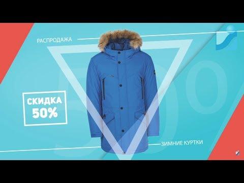 Распродажа зимних курток в Барановичах!