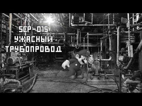 SCP-015   Ужасный трубопровод (scp secret laboratory)