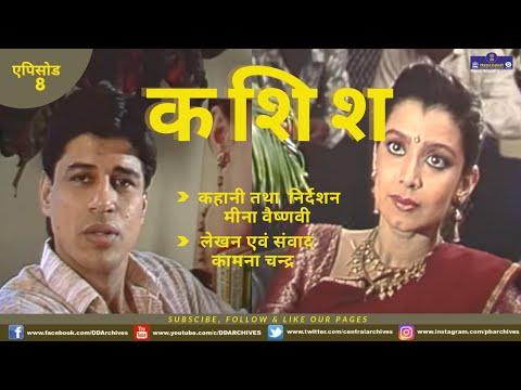Kashish | Episode-8 | Last Episode