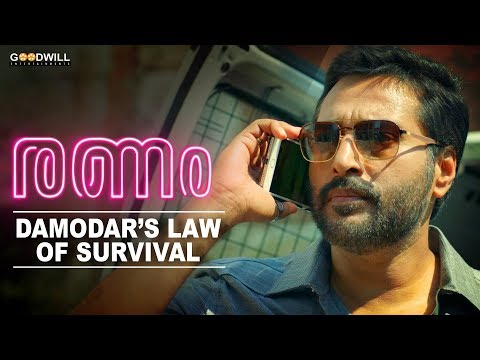 DAMODAR'S LAW OF SURVIVAL | RAHMAN | RANAM