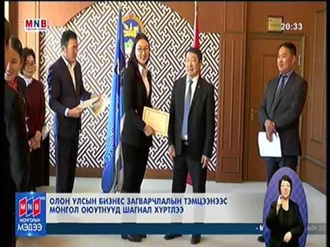 Олон улсын бизнес загварчлалын тэмцээнээс Монгол оюутнууд шагнал хүртлээ