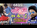 "Full Song | Mai Re Mai | Superstar Pradeep Pandey ""Chintu"" 