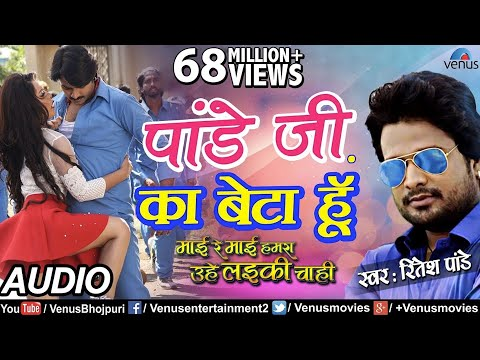 Video Pandeyji Ka Beta Hoon - Full Song | Mai Re Mai | Superstar Pradeep Pandey