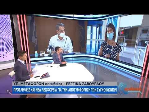 Προσλήψεις και νέα λεωφορεία για την αποσυμφόρηση των συγκοινωνιών | 07/08/2020 | ΕΡΤ