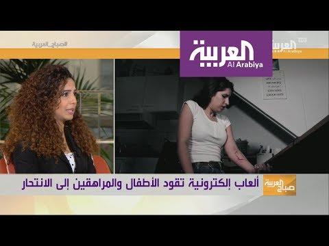 العرب اليوم - شاهد: علامات تدل على تعلق نجلك بلعبة الكترونية خطرة