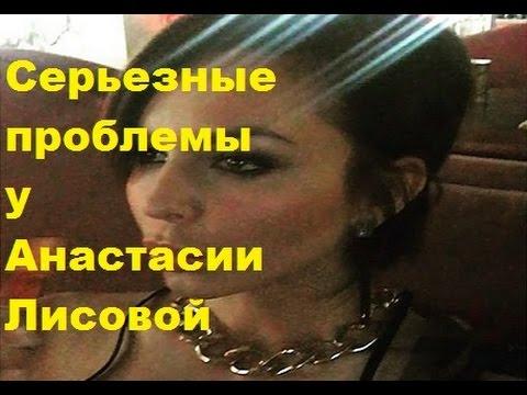 Серьезные проблемы у Анастасии Лисовой. Анастасия Лисова, ДОМ-2, ТНТ (видео)