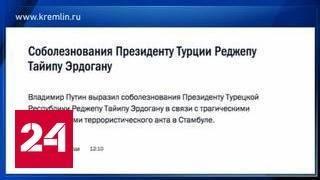 Путин и Медведев выразили соболезнования в связи с терактами в Стамбуле
