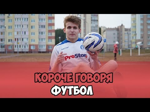 КОРОЧЕ ГОВОРЯ, ФУТБОЛ (видео)