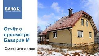 Отчет о просмотре дома Бавария М