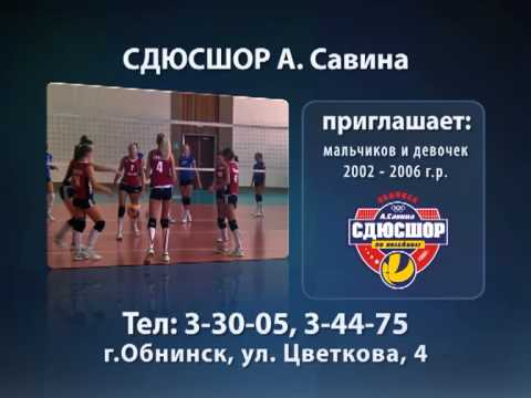 Рекламный ролик о наборе детей в СДЮСШОР А.Савина