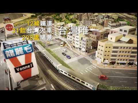哈瑪星台灣鐵道館─中華商場