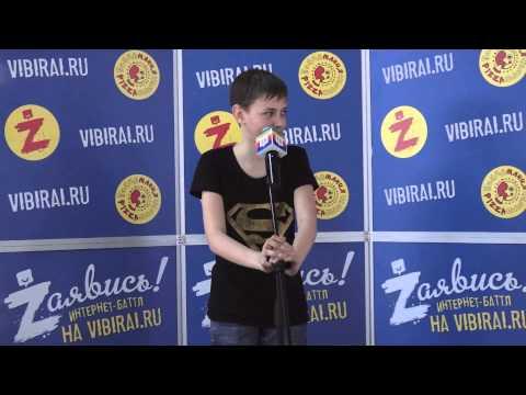 Алексей Морозов, 11 лет