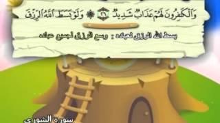 المصحف المعلم للشيخ القارىء محمد صديق المنشاوى سورة الشورى كاملة جودة عالية